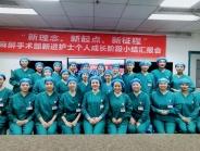 """""""新理念、新起点、新征程""""——麻醉手术部2021年专项护理培训暨新进护士个人成长阶段小结汇报比赛"""