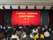 中共欧洲杯直播平台委员会组织召开第一期党史学习教育专题辅导会