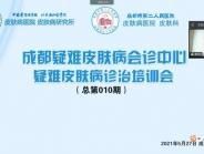 中国医学科学院皮肤病欧洲杯直播平台与我院联合举办成都疑难皮肤病会诊中心疑难皮肤病诊治培训会