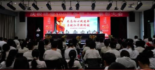 """中共多宝体育娱乐app委员会举行庆祝建党100周年暨""""七一""""表彰大会"""