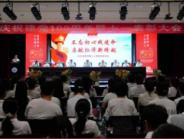 """中共真人国际官网委员会举行庆祝建党100周年暨""""七一""""表彰大会"""