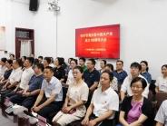 真人国际官网组织全院党员干部职工收听收看庆祝中国共产党成立100周年大会