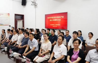 多宝体育娱乐app组织全院党员干部职工收听收看庆祝中国共产党成立100周年大会