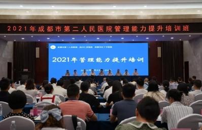 我院举办2021年度管理能力提升专项培训