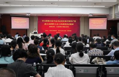 中共现金足球委员会举办学习贯彻习近平总书记在庆祝中国共产党成立100周年大会上的重要讲话精神专题宣讲会