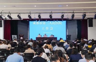 成都市第二人民医院召开节前工作会议